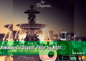 Парная новинка: D So Dupont Paris by Night от S.T. Dupont