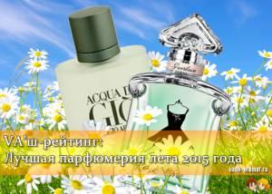 лучшая парфюмерия лета 2015