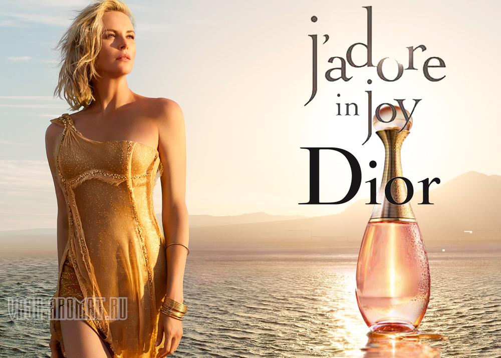 J'Adore In Joy от Christian Dior