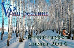рейтинг парфюмерии зима 2013/2014