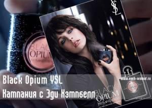 Эди Кэмпбелл в рекламе аромата Black Opium