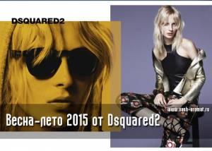 Джулия Бергшефф в рекламной кампании Dsquared2