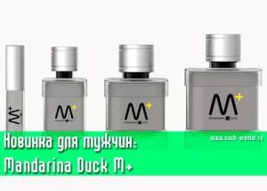 Новинка для мужчин: M+ от Mandarina Duck