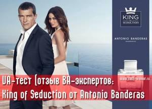 VA-тест: King of Seduction Antonio Banderas