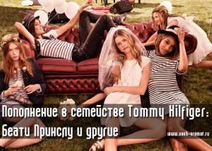 Беати Принслу в главной роли рекламной кампании Tommy Hilfiger