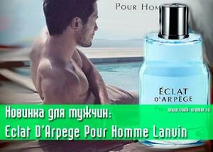 Eclat D'Arpege Pour Homme от Lanvin