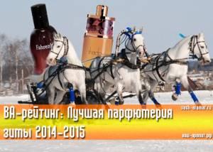 лучшая парфюмерия зимы 2014-2015