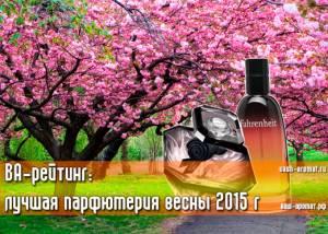 лучшая парфюмерия весны 2015