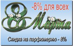 скидка на парфюмерию к 8 марта