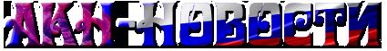 Агентство Красивых Новостей: новости моды, новинки парфюмерии, новое в проекта Ваш-Аромат.ру